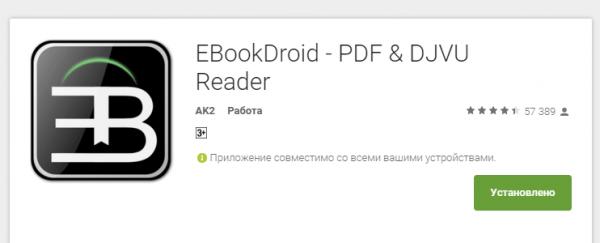 программа для просмотра Pdf на андроид - фото 6