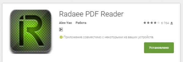 программа для чтения книг Pdf на андроид - фото 9