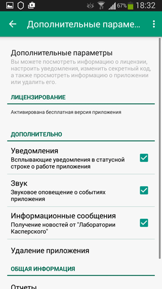 Mobile Security для телефона