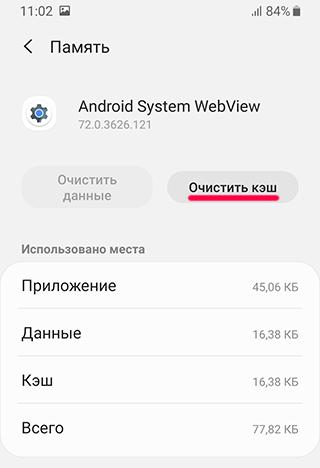Android System Webview: что это за программа и нужна ли она?