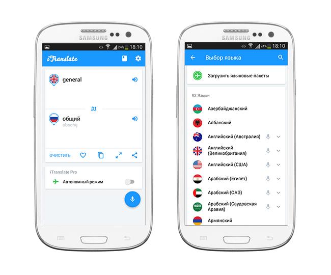 Android google переводчик с английского на русский | programs for.
