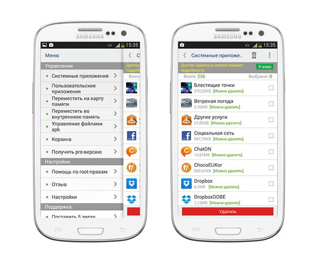 Удаляем ненужные приложения из андроид