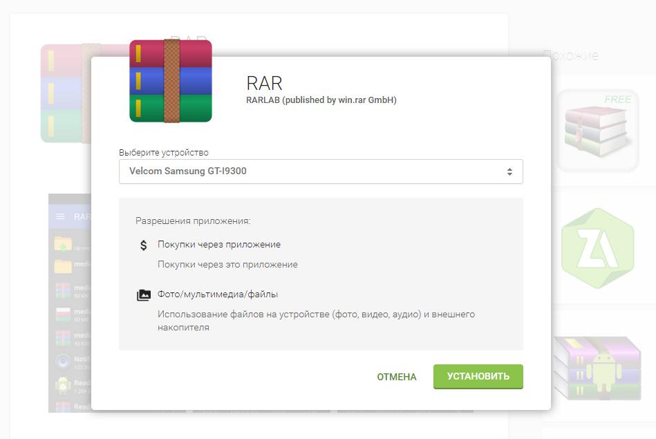 Как скачать архиватор на андроид? Легко и просто