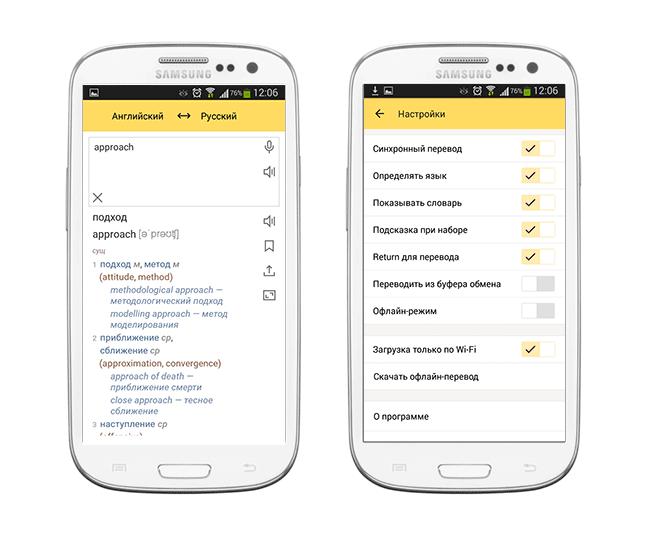 Программу для перевода текста с английского на русский на телефон